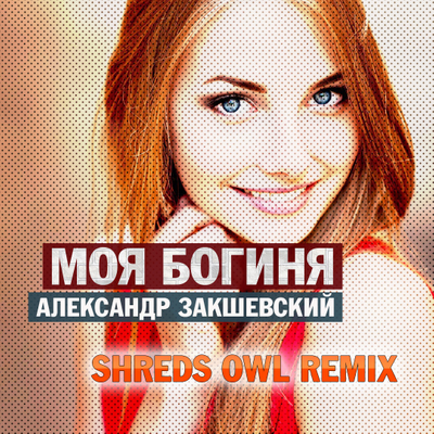 Моя Богиня (Shreds Owl Remix)